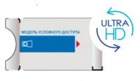 Обмен на модуль для просмотра Ultra HD